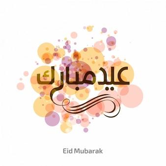 Akwarela tle ramadan