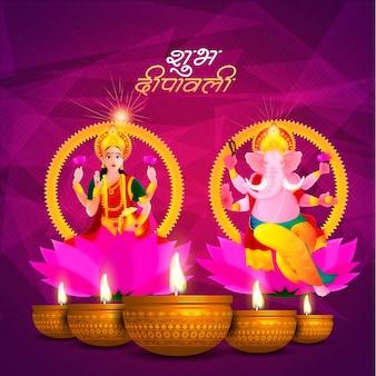 Hinduski Bóg Ganesha z Bogini Lakshmi dla Diwali.