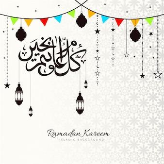 Ramadan kareem tle