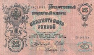antiguo billete de Rusia imperial imperio