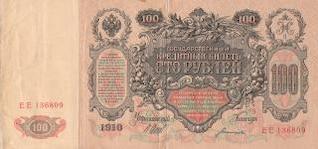 antiguo billete de Rusia imperial de dos cabezas
