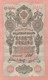 antiguo billete de banco plano rusia imperial