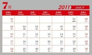 Gratis misc revisión calendario de 2011 editado oficina de negocios blanco, rojo, gris inteligente