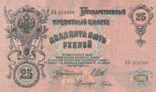 Antiguo billete de Rusia imperial imperio