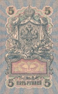 antiguo billete imperial rusia desgaste