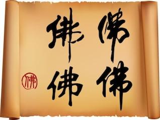 palavra Buda é o velho papel marrom material vetor roll