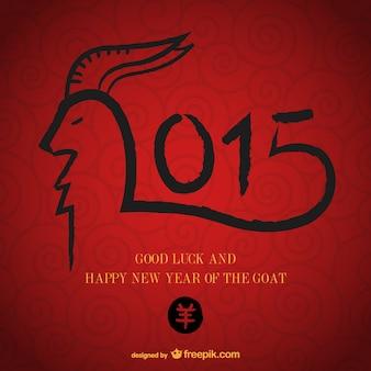 Ano chinês do vetor Cabra