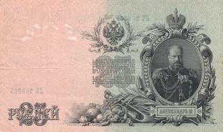 Antigo notas Rússia Imperial do vintage