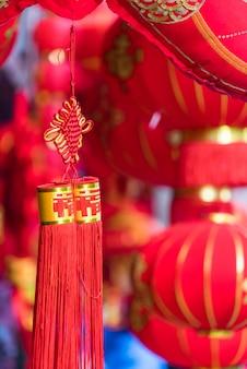 Detalhe das lanternas vermelhas chinesas