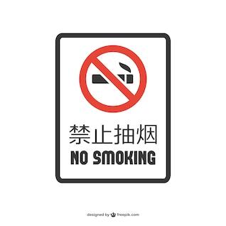não fumar material de vetor sinais
