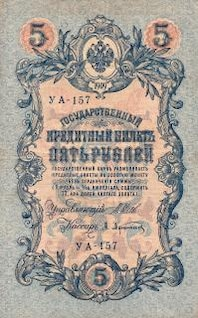 antique banknote   imperial russia  wear  tender