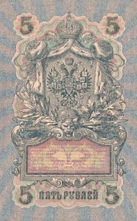 antique banknote   imperial russia  wear