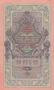 antique banknote   imperial russia