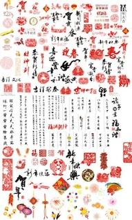 paper cut seal calligraphy vector