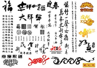 Oriental art of calligraphy