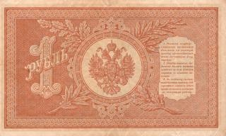 antique banknote   imperial russia  federal