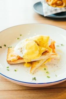 朝食のためのスモークサーモンと卵のベネディクト