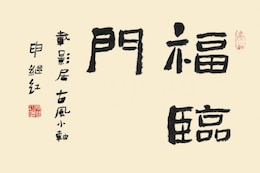 psd material calligraphy font   fortune
