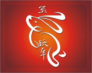 Stock Illustration: vector chinese calligraphy for the year of rabbit