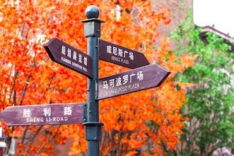 Street signpost