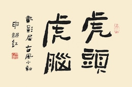 the calligraphy font   hutouhunao psd