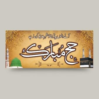 Islamic hajj banner