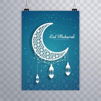 Abstract blue eid mubarak design