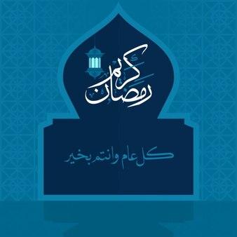 Abstract blue ramadan kareem background