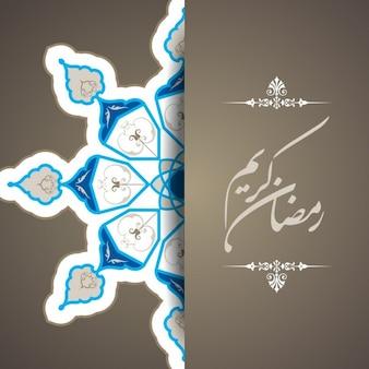 Abstract ramadan kareem calligraphy greeting card