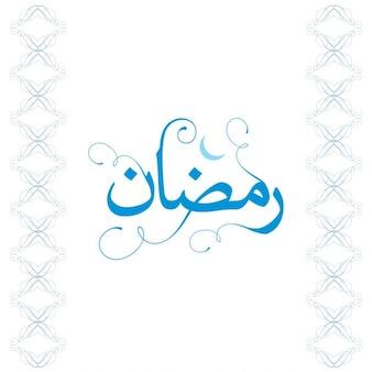Arabic blue calligraphy