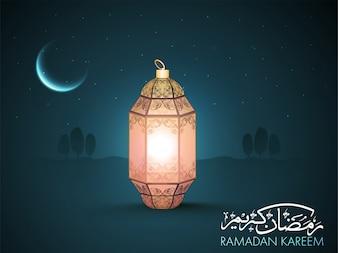 アラビア語のラマザンの休日のeid