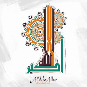 アラビア語の宗教的なコーランの預言者の精神的な