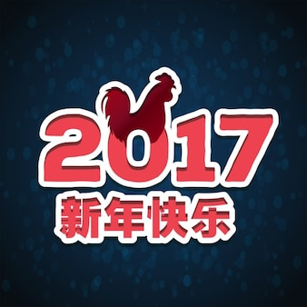 Background with red letters for chinese new year