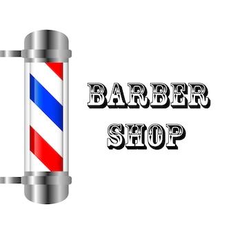 理髪店のアイコン