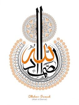Красивый арабский фон цитаты