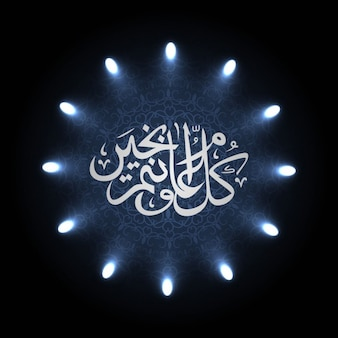 Beautiful ramadan background with blue lights