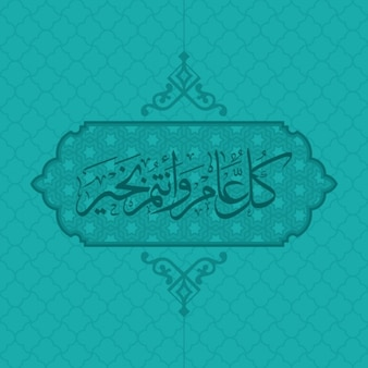 Blue ramadan kareem background
