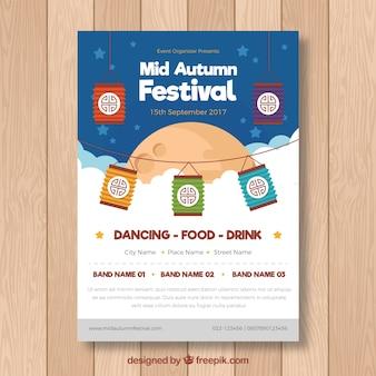 中秋の祭りのための中国のパーティーのポスター