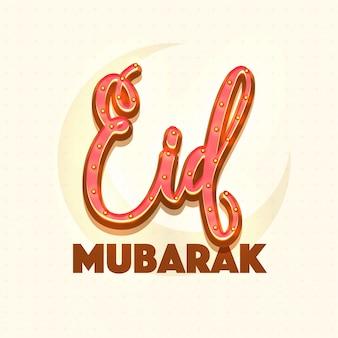 クリスマスイドムバラクのテキストデザイン、三日月、イスラム教徒コミュニティの伝統的なフェスティバルのためのエレガントな活字の背景