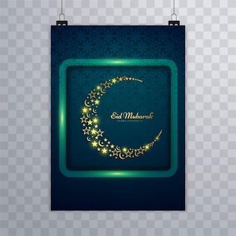 Dark eid mubarak design with frame