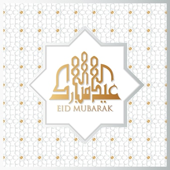 Eid mubarak backgorund star design