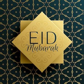 Eid mubarak holiday greeting card template design with islamic pattern