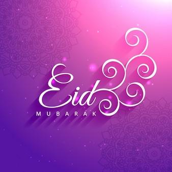 Eid mubarak holy festival greeting background