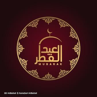赤い背景にイスラム円形デザインのEidulFitarクリエイティブタイポグラフィ