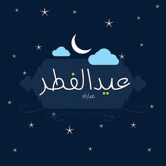 Eid ul fitr calligraphy