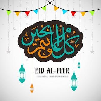 Elegant colorful eid al fitr illustration