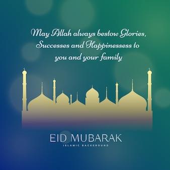 Elegant eid mubarak greeting design with text
