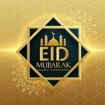 プレミアムeidムバラクイスラム祭りグリーティングカードデザイン