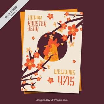 Поздравительная открытка с петухом и цветущими ветвями
