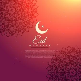 Holy islamic eid mubarak festival background